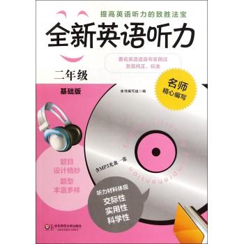 全新英语听力(附光盘2年级基础版)