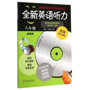 全新英语听力(附光盘8年级提高版)