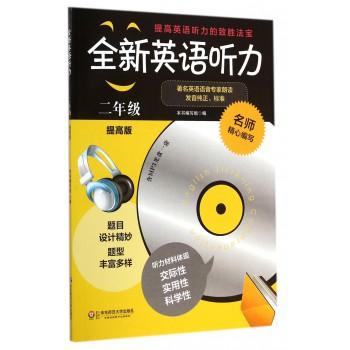 全新英语听力(附光盘2年级提高版)
