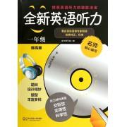 全新英语听力(附光盘1年级提高版)