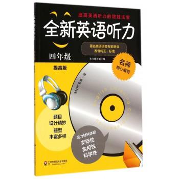 全新英语听力(附光盘4年级提高版)