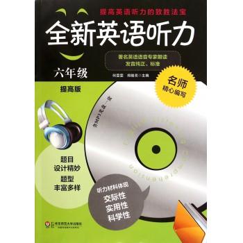 全新英语听力(附光盘6年级提高版)