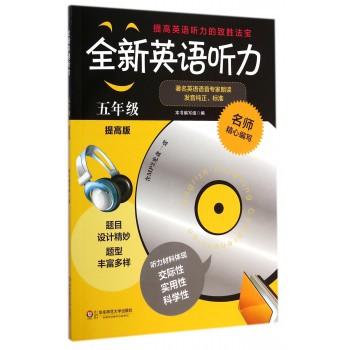 全新英语听力(附光盘5年级提高版)