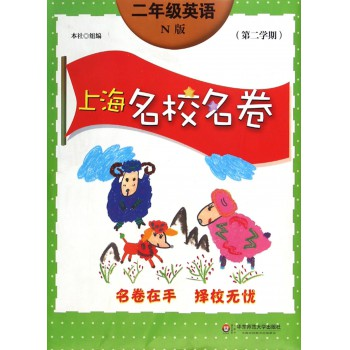 二年级英语(N版第二学期)/上海名校名卷