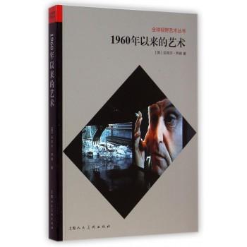 1960年以来的艺术/全球视野艺术丛书