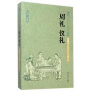 周礼仪礼(足本典藏)/中华国学经典读本