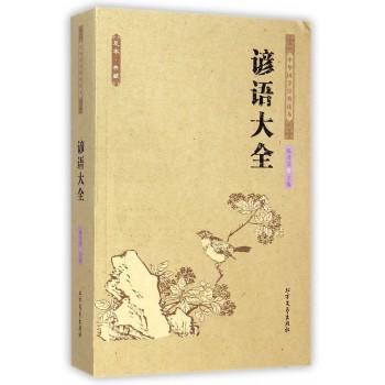 谚语大全(足本典藏)/中华国学经典读本