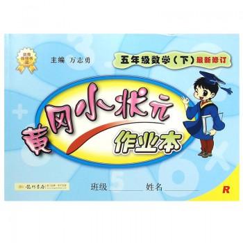 五年级数学(下R*新修订)/黄冈小状元作业本