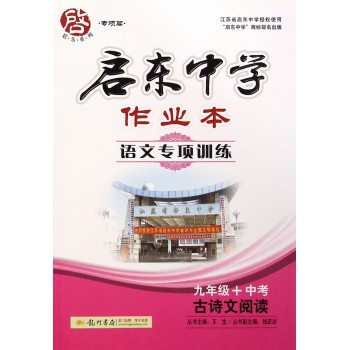 九年级+中考古诗文阅读(语文专项训练)/启东中学作业本