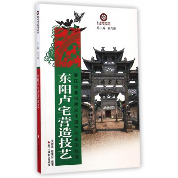 东阳卢宅营造技艺/浙江省非物质文化遗产代表作丛书
