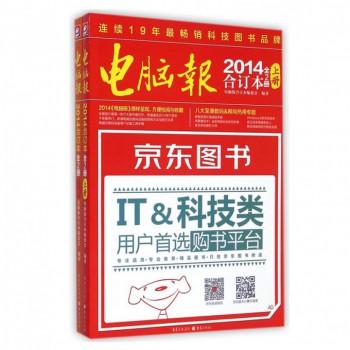 电脑报(2014合订本上下)