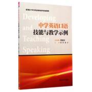 中学英语口语技能与教学示例(新课标下中学英语教师系列培训教程)