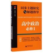 高中政治(必修1)/同步主题探究与解题指导