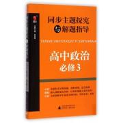 高中政治(必修3)/同步主题探究与解题指导