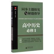高中历史(必修1)/同步主题探究与解题指导