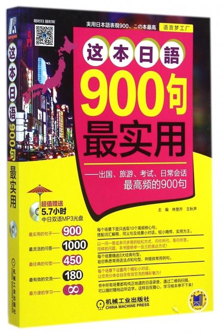 这本日语900句最实用--出国旅游考试日常会话最高频的900句(附光盘)/语言梦工厂