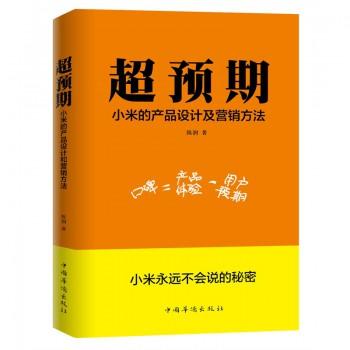 超预期(小米的产品设计及营销方法)