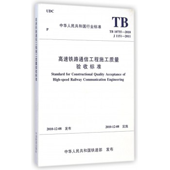 高速铁路通信工程施工质量验收标准(TB10755-2010J1151-2011)/中华人民共和国行业标准