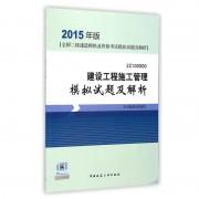 建设工程施工管理模拟试题及解析(2015年版2Z100000)/全国二级建造师执业资格考试模拟试题及解析