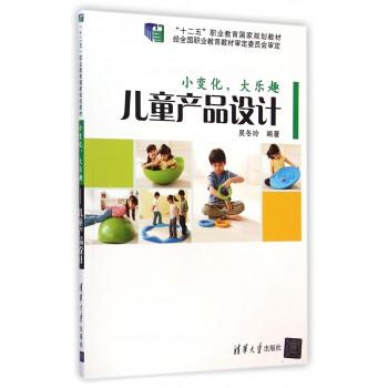 小变化大乐趣(儿童产品设计十二五职业教育国家规划教材)