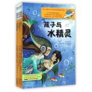 童话联合国(第4辑共9册)