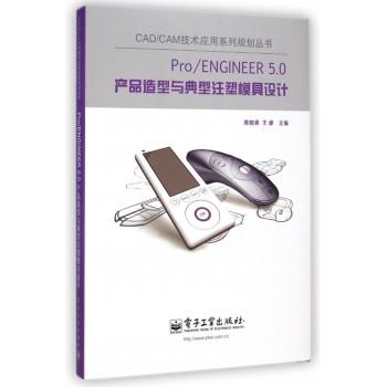 Pro\ENGINEER5.0产品造型与典型注塑模具设计/CAD\CAM技术应用系列规划丛书