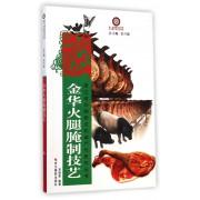 金华火腿腌制技艺/浙江省非物质文化遗产代表作丛书