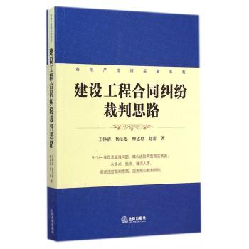 建设工程合同纠纷裁判思路/房地产法律实务系列