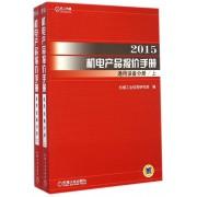2015机电产品报价手册(通用设备分册上下)
