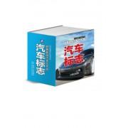 汽车标志(好看能玩汽车立方书)(精)/陈总编爱车热线书系