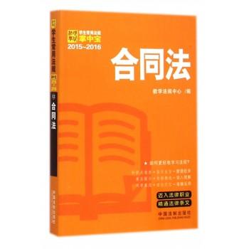 合同法(2015-2016)/学生常用法规掌中宝