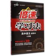 高中语文(必修4江苏版直通高考版)/倍速学习法