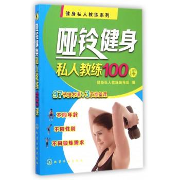哑铃健身私人教练100课/健身私人教练系列