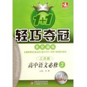 高中语文(必修3江苏版银版双色提升版)/1+1轻巧夺冠优化训练