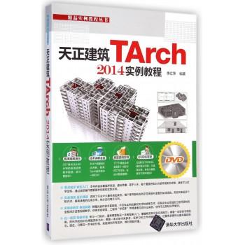 天正建筑TArch2014实例教程(附光盘)/精品实例教程丛书