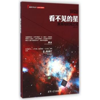看不见的星(黑洞与时间之河)/理解科学丛书