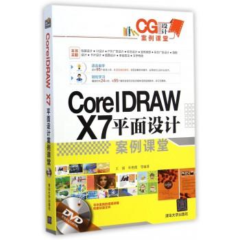 CorelDRAW X7平面设计案例课堂(附光盘CG设计案例课堂)