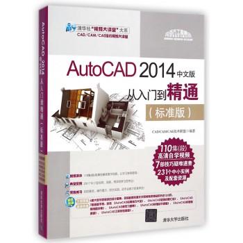 AutoCAD2014中文版从入门到精通(附光盘标准版)/清华社视频大讲堂大系