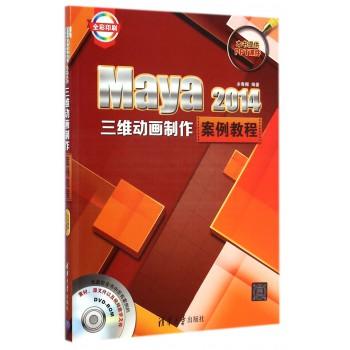 Maya2014三维动画制作案例教程(附光盘全彩印刷)