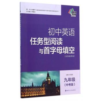 初中英语任务型阅读与首字母填空(9年级中考版全国通用版)