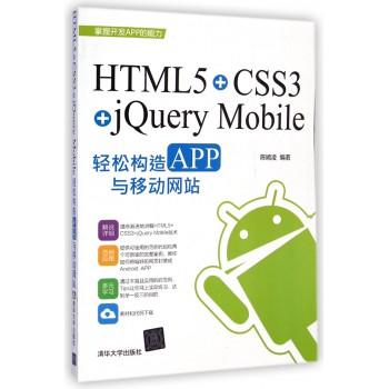 HTML5+CSS3+jQuery Mobile轻松构造APP与移动网站
