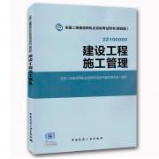 建设工程施工管理(第4版2Z100000)/全国二级建造师执业资格考试用书