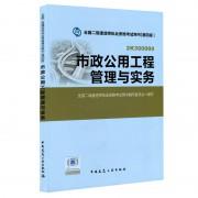 市政公用工程管理与实务(第4版2K300000)/全国二级建造师执业资格考试用书