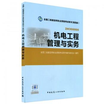 机电工程管理与实务(第4版2H300000)/全国二级建造师执业资格考试用书