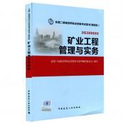 矿业工程管理与实务(第4版2G300000)/全国二级建造师执业资格考试用书