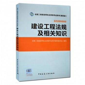 建设工程法规及相关知识(第4版2Z200000)/全国二级建造师执业资格考试用书