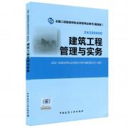 建筑工程管理与实务(第4版2A300000)/全国二级建造师执业资格考试用书