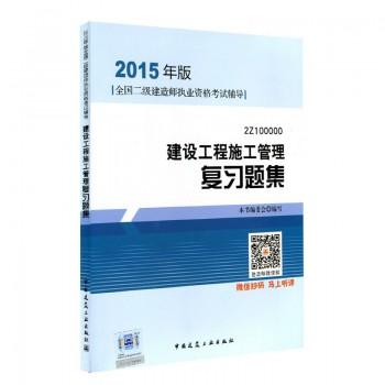 建设工程施工管理复习题集(2015年版2Z100000全国二级建造师执业资格考试辅导)