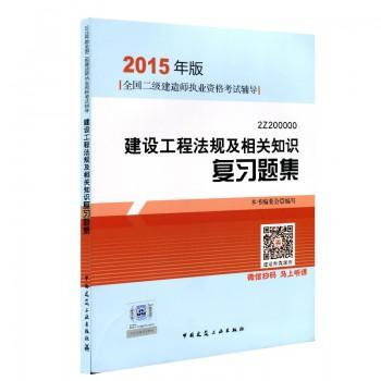 建设工程法规及相关知识复习题集(2015年版2Z200000全国二级建造师执业资格考试辅导)