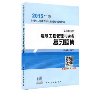 建筑工程管理与实务复习题集(2015年版2A300000全国二级建造师执业资格考试辅导)